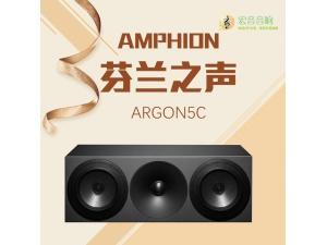芬兰之声/Amphion 原装进口 Argon5C 5.25寸家庭影院中置扬声器