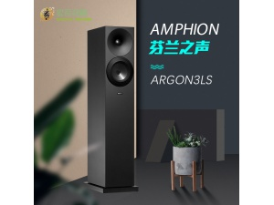 芬兰之声/Amphion 原装进口 Argon 3LS HIFI及影院落地音箱