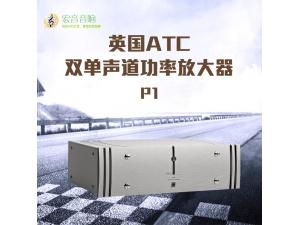 英国 ATC p1 双单声道功率放大器 hifi家用播放器
