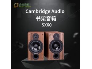 英国剑桥Cambridge audio SX60书架音箱扬声器