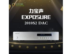 英国 EXPOSURE力宝声 2010S2解码器dac hifi发烧家用原产进口音响