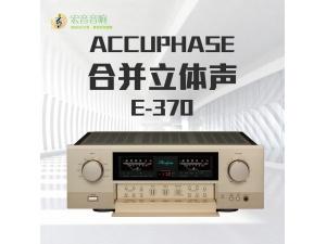 日本 Accuphase 金嗓子 E-370 发烧合并功放机 全新大昌行货保修