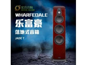 Wharfedale/沃夫德尔 乐富豪JADE 7 落地箱家用hifi音响