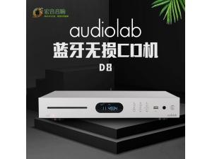 Audiolab傲立D8专业HiFi发烧蓝牙无损音乐碟片播放器usb家用CD机