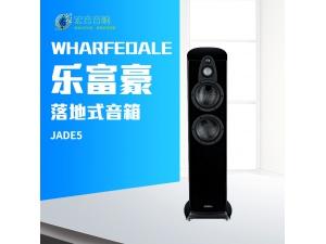 英国 Wharfedale 乐富豪 JADE5 旗舰HIFI高保真座地音箱
