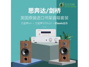 英国力宝声xm cd机+力宝声3010s2d合并功放+英国进口书架音箱套装
