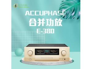 日本Accuphase/金嗓子 E-380合并机 HIFI两声道功放 全新行货!