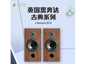 英国思奔达古典 Classic 2/3发烧hifi家用书架式音箱全新行货保修