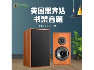 英国思奔达古典 Classic 3/1发烧hifi家用书架式音箱全新行货保修