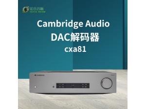 英国Cambridge audio/剑桥CXA81合并式解码DAC扩音机蓝牙音乐功放