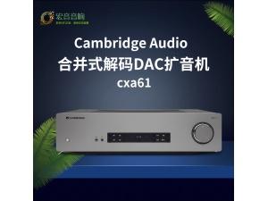 英国Cambridge audio/剑桥CXA61合并式解码DAC扩音机蓝牙音乐功放