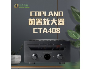 丹麦 柯普兰CTA408 发烧hifi家用 原装新款合并式功放机放大器