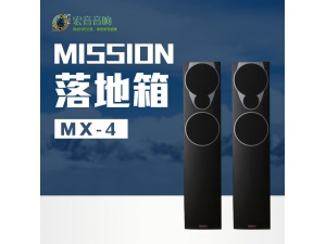 mission/美声 mx-4 HiFi 发烧专用主音箱无源音响家庭影院主音箱