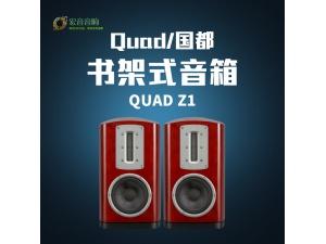 全新行货英国 QUAD国都Z1 发烧hifi书架音箱 书架箱 保修