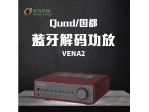 国都/QUAD VENA2 微娜蓝牙DAC功放一体机 耳放USB 前级功放VENA2