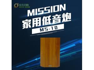 mission/美声 MS10低音炮 超重低音 全新行货保修!