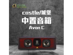 castle/城堡 Avon C带式高音HIFI中置音箱 高保真发烧级中置音响