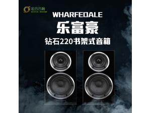 Wharfedale/沃夫德尔 Diamond 220 乐富豪钻石音响HIFI家用书架箱