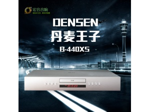 丹麦王子/Densen B-440XS hifi家用功放机 CD雷射唱机