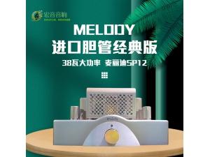 澳洲Melody/麦丽迪SP12经典版发烧hifi功放进口电子管推挽胆机