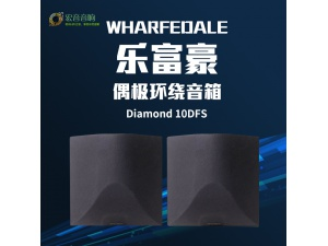Wharfedale/沃夫德尔 Diamond DFS 乐富豪钻石10dFS 偶极环绕音箱