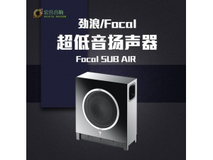 法国劲浪/Focal SUB AIR hifi 高保真 12寸超低音扬声器