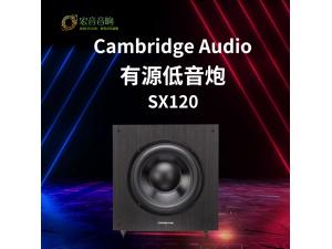英国 剑桥Cambridge audio SX120 SX系列家用低音炮8寸低音炮