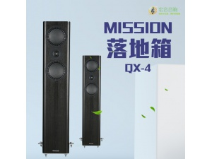 mission/美声 QX-4英国无源HIFI音箱高保真HIFI落地音响家用音箱