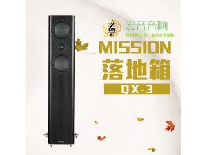 mission/美声 QX-3英国美声无源HIFI发烧音箱家庭影院落地音响箱