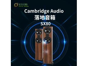 英国Cambridge audio剑桥 SX80 3单元落地式HIFI发烧音箱落地音箱