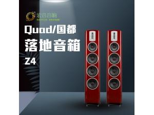 国都/QUAD Z4 高保真HI-END发烧级落地箱家庭影院落地式音响