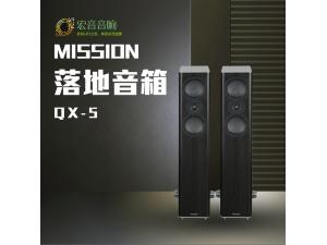 mission/美声 QX-5英国无源高保真HIFI音箱发烧级落地 家用音响箱