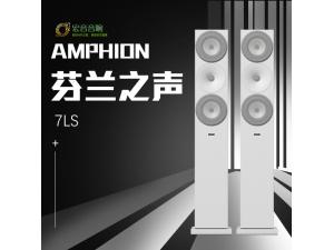 原装进口 芬兰之声/Amphion Argon 7LS 6.5寸落地箱