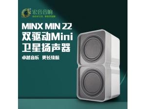 英国Cambridge audio剑桥 MINX MIN 22 双驱动Mini卫星扬声器音箱