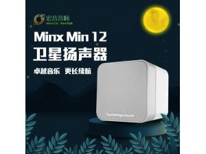 英国 Cambridge Audio/剑桥 MINX MIN12 卫星音箱扬声器