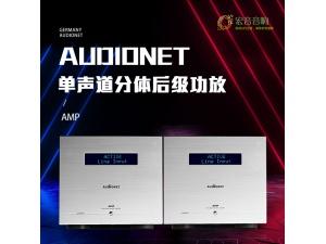 德国Audionet AMP 单声道后级功放 全新25周年版 行货保修!