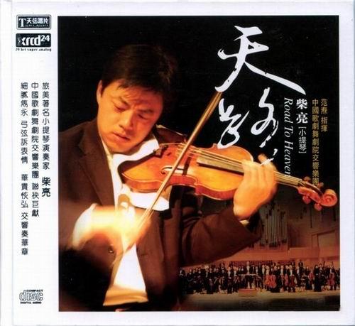 天路小提琴独奏谱