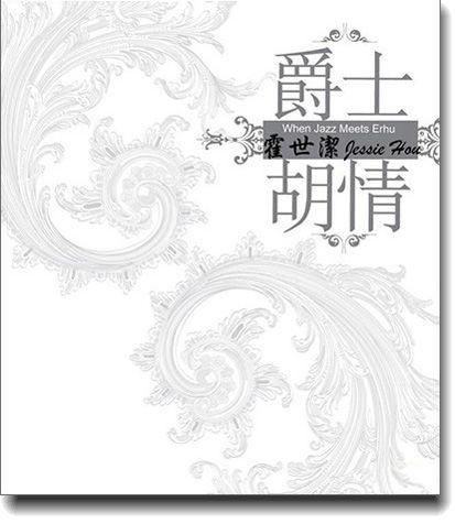 孟晓旭》 2012年10月19日 《紫音幽韵.