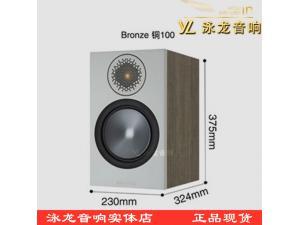 英国Monitor Audio猛牌 BEONZE100 铜2升级款 铜100 hifi书架音箱