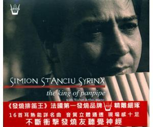 SIMION STANCIU SYRINX 发烧排笛王 16首经典名 smhi012