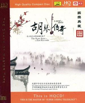 01 二泉映月 moon reflects in the er quan (erhu)(二胡)