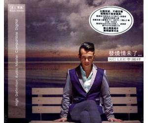 李国祥_李国祥 发烧情未了 MFCD-0052_5.华语人声_艺士林唱片,正版CD,特价 ...