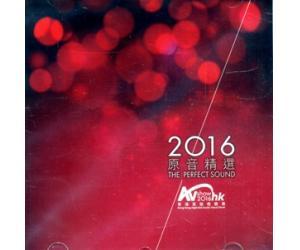2016 香港高级视听展 原音精选 纪念CD LPCD45 M2   AVSHOW2016HK