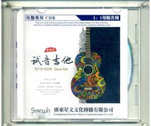 中国风试音吉他 原音1:1母盘直刻  twii-0033