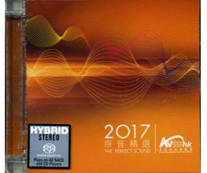 2017 香港视听展 2017原音精选 SACD 限量纪念版   AVSHOWSACD2017