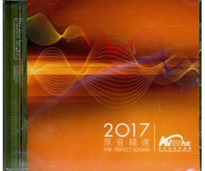 2017香港视听展 2017原音精选 UPM AGCD 限量纪念版  avshowupm2017