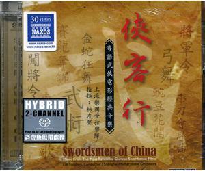 侠客行 Swordsmen of China SACD  8.225994SACD