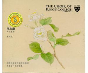 徐志摩 再别康桥 剑桥大学国王学院合唱团SACD  KGS0031