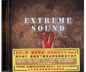 极致原音 精选第五辑 EXTREME SOUND  SMHI023