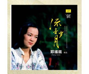 郑绪岚精选 流金岁月 LP黑胶唱片 GLP-003